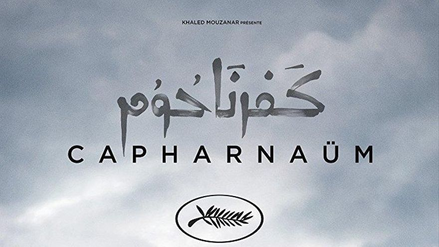 Divendres de cine a Can Jeroni – 'Cafarnaúm'