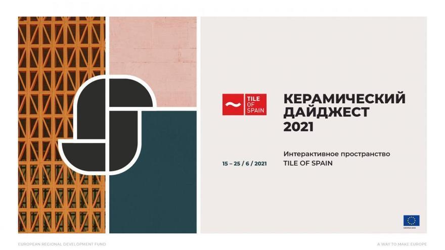 LISTADO   22 marcas del Tile of Spain promocionan sus diseños en Rusia