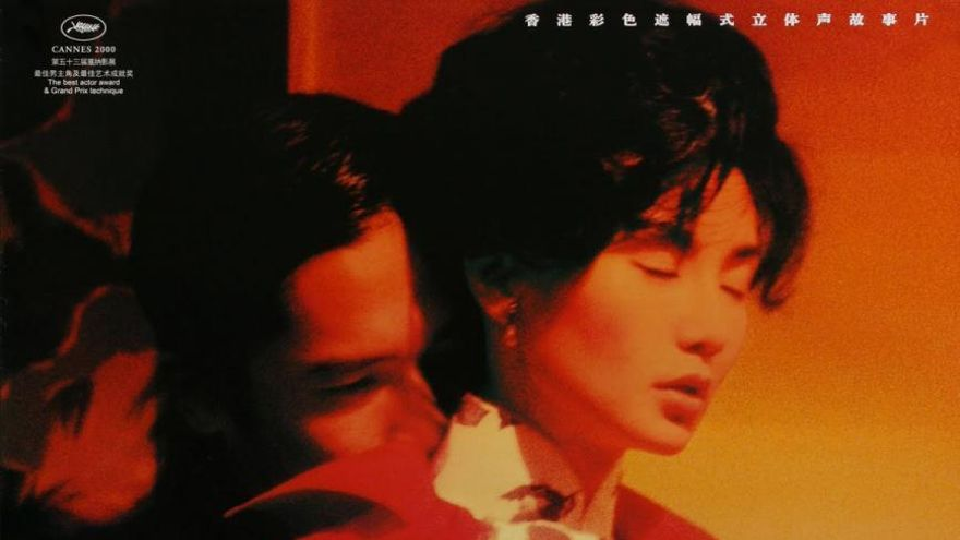 Divendres de cine en Can Jeroni – 'Fa yeung nin wa (In the Mood for Love)'